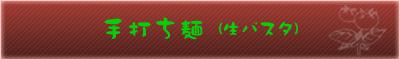 手打ち麺(生パスタ)